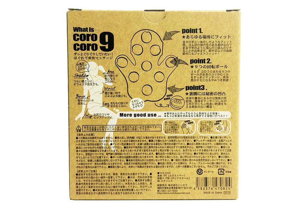corocoro9(コロコロナイン)のイメージ写真04