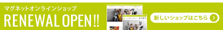 オンラインストアをリニューアルしました。新しいサイトはコチラです